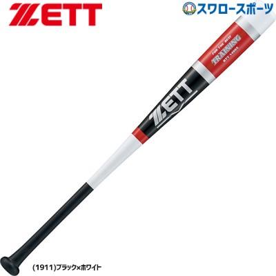 ゼット ZETT 練習用 バット 木製 トレーニング バット BTT14985