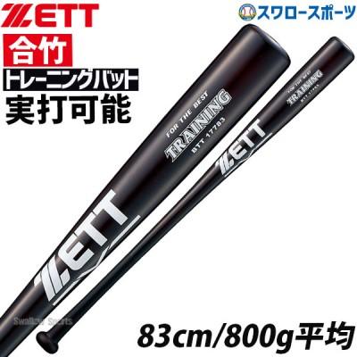 ゼット ZETT 木製 トレーニング バット BTT17783