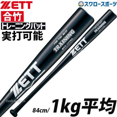 ゼット ZETT 木製 トレーニング バット BTT17784