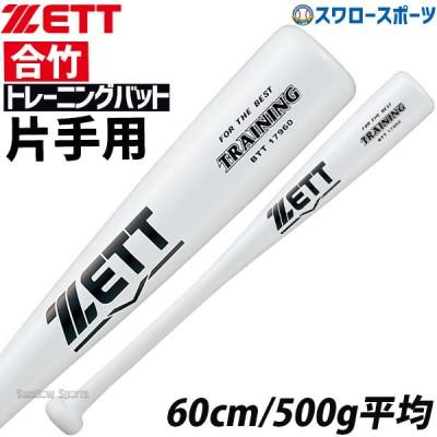 ゼット ZETT 練習用 バット 限定 木製 トレーニング バット 少年用 BTT17960