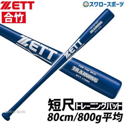 ゼット ZETT 練習用 バット 限定 木製 トレーニング バット 少年用 BTT17980