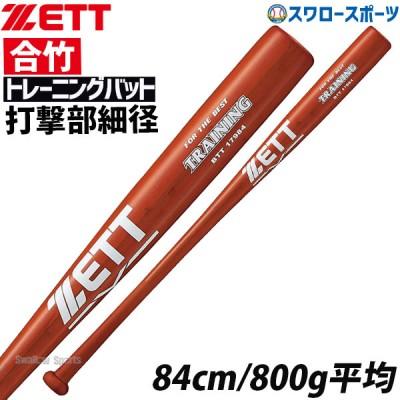 ゼット ZETT 練習用 バット 木製 トレーニング バット BTT17984