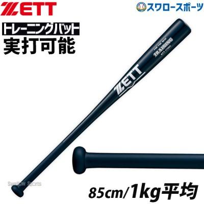 ゼット ZETT 練習用バット 木製 トレーニング バット BTT17985