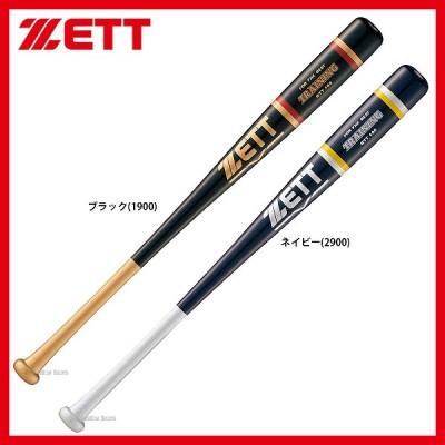 【即日出荷】 ゼット ZETT 限定 木製 トレーニング バット BTT185 バレンタイン 卒業 入学祝い