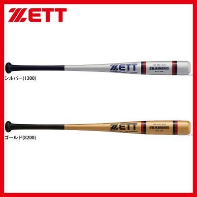 【即日出荷】 ゼット ZETT 限定 木製 トレーニング バット BTT185