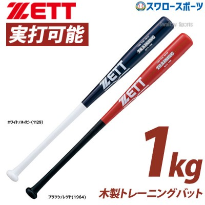 【即日出荷】 ゼット ZETT 限定 トレーニングバット 木製 BTT186