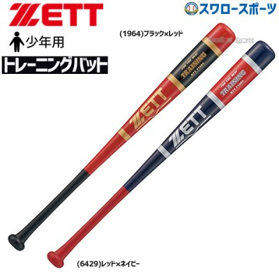 ゼット ZETT 練習用 バット 木製 トレーニング バット 少年用 BTT71980