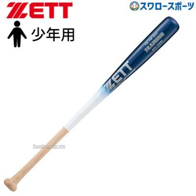 【即日出荷】 ゼット 限定 少年 ジュニア 練習用 木製 バット トレーニングバット 実打撃可能 BTT14084 ZETT