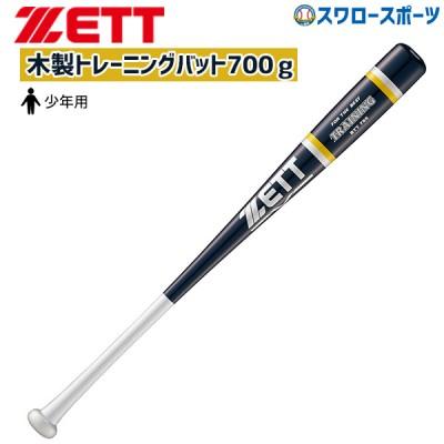 【即日出荷】 ゼット ZETT 限定 木製 トレーニング バット 少年用 BTT785