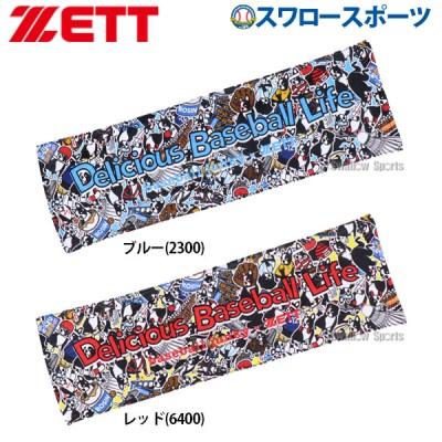 【即日出荷】 ゼット ZETT 限定 アクセサリー ベースボールジャンキー スポーツタオル BTW19SBJ