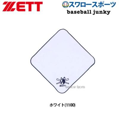 【即日出荷】 ゼット ZETT 限定 アクセサリー ベースボールジャンキー ハンカチタオル BTW19SBJH