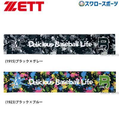 【即日出荷】 ゼット ZETT 限定 アクセサリー ベースボールジャンキー マフラータオル BTW20SJ