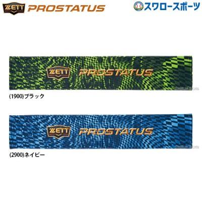 【即日出荷】 ゼット ZETT 限定 アクセサリー プロステイタス マフラータオル BTW20SP