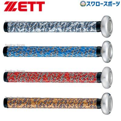 【即日出荷】 ゼット ZETT 限定 カラフル グリップテープ BTX1283G