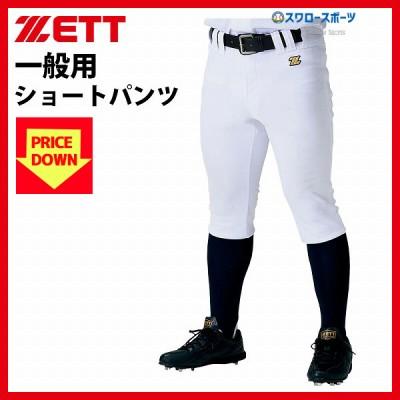 【即日出荷】 ゼット ZETT 練習用 メカパン ユニフォーム ショート パンツ BU1182CP