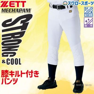 ゼット ZETT ユニフォームパンツ ズボン メカパン キルト付き BU1182QP