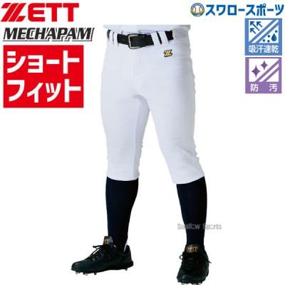 【即日出荷】 送料無料 ゼット ユニフォーム ショート フィット パンツ ショートフィットパンツ ウェア 野球 ユニフォームパンツ ズボン BU1282CP
