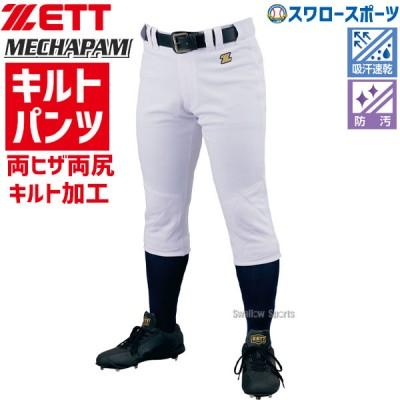 【即日出荷】 送料無料 ゼット ユニフォーム キルトパンツ レギュラー パンツ キルト ウェア ズボン BU1282QP