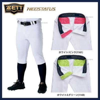 【即日出荷】 野球 ユニフォームパンツ ズボン ショートフィット ゼット ネオステイタス ZETT 限定 BU18FWG