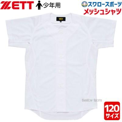 ゼット ZETT ユニフォーム シャツ 少年用 メカパン メッシュ フルオープン BU2181MS