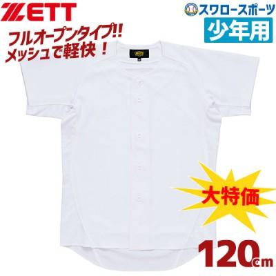 ゼット ZETT ユニフォームシャツ 少年用 メカパン ニット フルオープン BU2181S