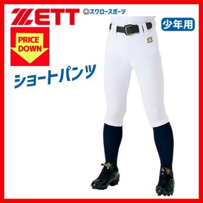 【即日出荷】 野球 ユニフォームパンツ ジュニア ズボン ショートパンツ ゼット ZETT BU2182CP 少年用 キッズ メカパン
