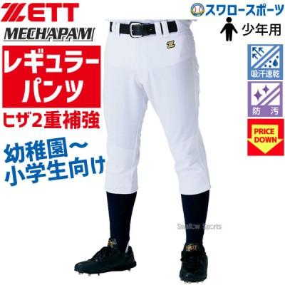 【即日出荷】 ゼット ZETT 少年用 メカパン ユニフォーム ヒザ 2重補強 レギュラーパンツ BU2182P