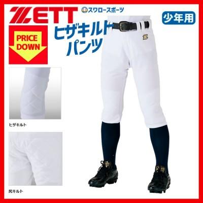 ゼット ZETT 少年用 メカパン  ユニフォーム キルトパンツ ジュニア BU2182QP
