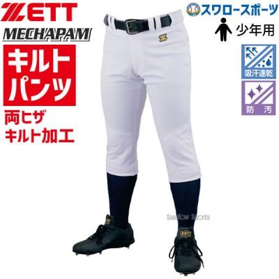 【即日出荷】 送料無料 ゼット ヒザキルト レギュラーパンツ 少年用 ユニフォームパンツ ズボン BU2282NP
