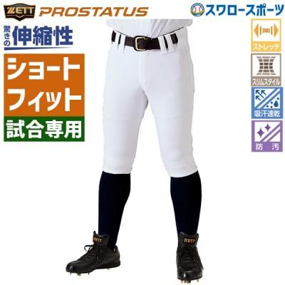 ゼット ZETT プロステイタス 試合用 ユニフォーム ショートパンツ BU518CP ウェア ウエア スポーツ ファッション 野球用品 スワロースポーツ