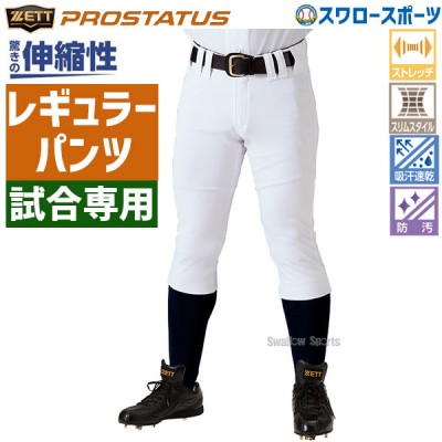ゼット ZETT プロステイタス 試合用 ユニフォーム レギュラーパンツ BU518RP ウェア ウエア スポーツ ファッション 野球用品 スワロースポーツ