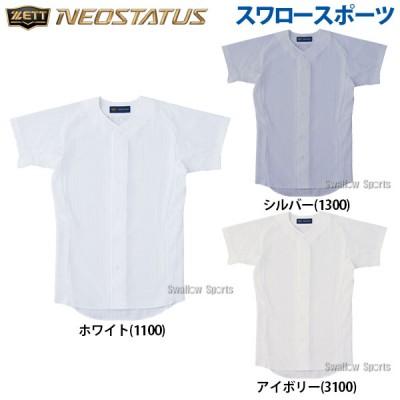 ゼット ZETT ウェア ネオステイタス ユニフォーム メッシュ フルオープンシャツ 半袖 BU525