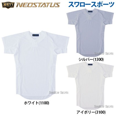 ゼット ZETT ウェア ネオステイタス ユニフォーム メッシュ プルオーバーシャツ 半袖 BU525PS