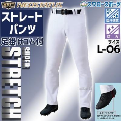 【即日出荷】 ゼット ZETT 野球 ユニフォームパンツ ズボン ネオステイタス ストレートパンツ(足掛けゴム付き) BU802STP