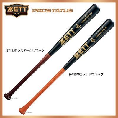 【即日出荷】 ゼット ZETT 硬式 木製 バット プロステイタス BWT12784