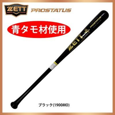 【即日出荷】 ゼット ZETT 限定 硬式 木製 バット BFJマーク入り プロステイタス BWT12784