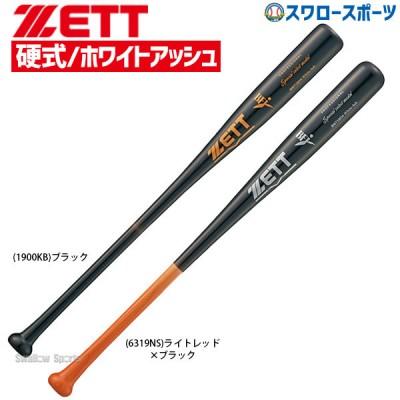 【即日出荷】 送料無料 ゼット ZETT 限定 硬式木製バット BFJマーク入 北米産ホワイトアッシュ プロモデル BWT13014