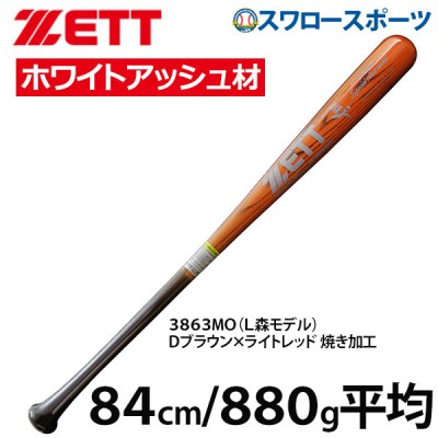 【即日出荷】 ゼット 限定 硬式 木製 バット BFJマーク入り 軽量モデル BWT13714 バレンタイン 卒業 入学祝い