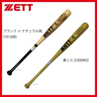 【即日出荷】 ゼット ZETT 限定 硬式 木製 バット BFJマーク入り BWT13714K