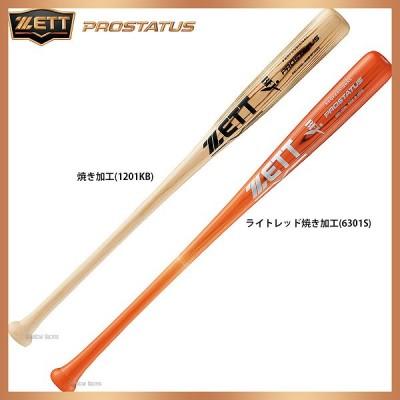 【即日出荷】 ゼット ZETT 限定 硬式 木製 バット BFJマーク入り プロステイタス BWT13783