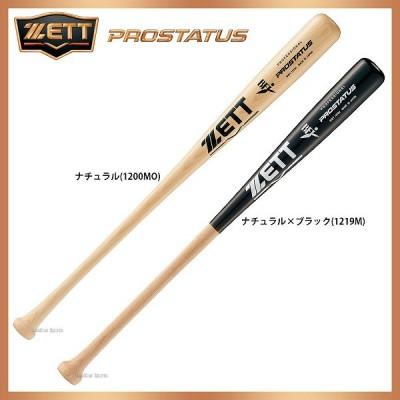 ゼット ZETT 限定 硬式 木製 バット BFJマーク入り プロステイタス BWT13784