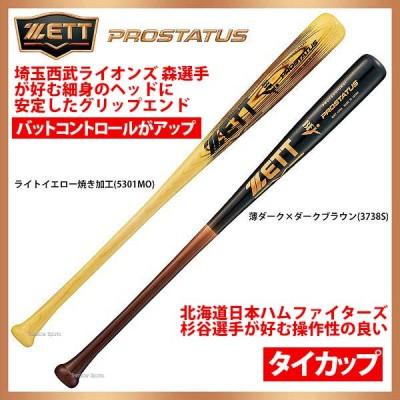 【即日出荷】 ゼット ZETT 限定 硬式 バット プロステイタス 木製 プロモデル BWT13784