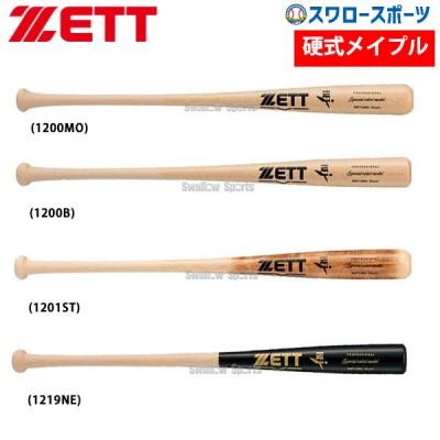 【即日出荷】 送料無料 ゼット 限定 硬式 木製バット スペシャルセレクトモデル 木製 BFJマーク入 ハードメープル BWT14004 ZETT