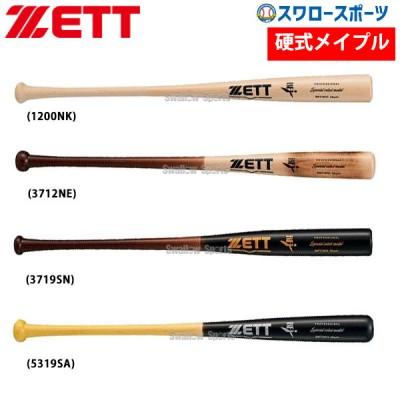 【即日出荷】 ゼット 限定 硬式 木製 バット BFJマーク入 スペシャルセレクトモデル 限定カラー 北米産ハードメイプル BWT14014 ZETT