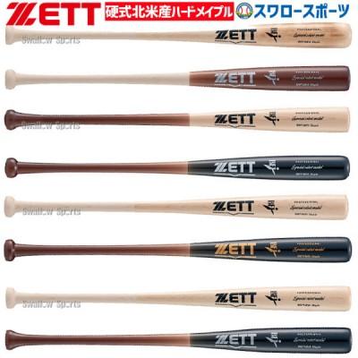 【即日出荷】 【R】 送料無料 ゼット 限定 硬式木製バット BFJマーク入 硬式 木製 バット メイプル BWT14014 ZETT 84cm 880g平均