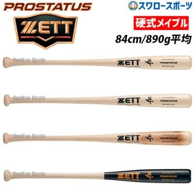 ゼット ZETT 限定 硬式木製バット BFJマーク入 プロステイタス BWT14084 84cm