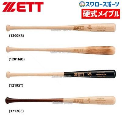 【即日出荷】 ゼット限定 硬式木製バット BFJマーク入 プロステイタス 北米産ハードメイプル BWT14084L