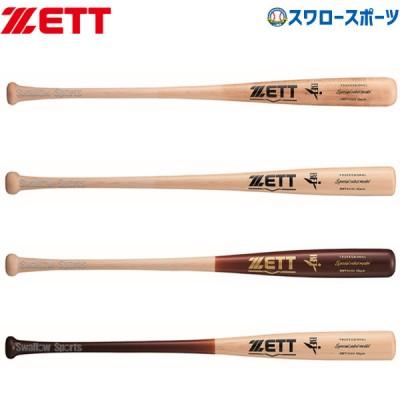 【即日出荷】 送料無料 ゼット 限定 硬式 木製 バット 硬式木製バット BFJマーク入 スペシャルセレクトモデル ハードメイプル BWT14144 ZETT