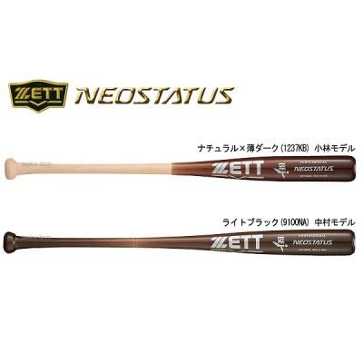 【即日出荷】 ゼット ZETT 硬式 木製 バット メイプル BFJマーク入り ネオステイタス BWT14684N