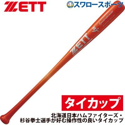 ゼット ZETT 限定 硬式 木製 バット BFJマーク入り スペシャルセレクトモデル BWT14713